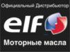 Официальный дистрибьютор ELF в Челябинске