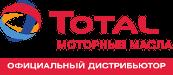 Официальный дистрибьютор Total в Челябинске